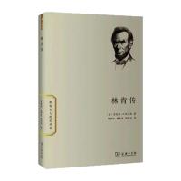 林肯传(世界名人传记丛书)