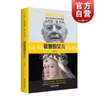 教皇的女儿 [意大利]达里奥福 著 张琳 译 诺贝尔文学奖得主处女作 另著/一个无政府主义者的意外死亡 正版图书籍 上海