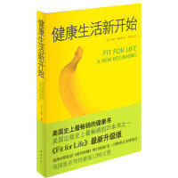 【二手书8成新】健康生活新开始 哈维・・戴蒙德 南海出版公司