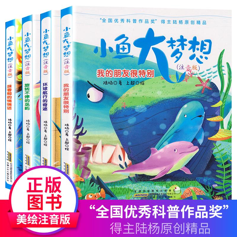 全4册小鱼大梦想旋转不停的岛屿抹香鲸的悄悄话环球航行的奇迹我的朋友很特别   彩绘注音版童话故事书6-12岁小学生课外阅读书籍儿童科普百科书    一二三年级儿童读物带拼音