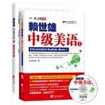 赖世雄美语:中级美语(上)(附MP3光盘一张+助学手册)