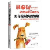 如何控制负面情绪:风行美国60年的情绪自控力课程