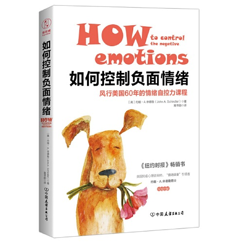 《纽约时报》现象级畅销书,总销量突破千万册,风行美国60年的情绪自控力课程!