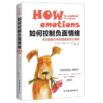 """如何控制负面情绪:风行美国60年的情绪自控力课程《纽约时报》现象级畅销书,总销量突破千万册,风行美国60年的情绪自控力课程! 美国骨灰级心理咨询师,""""情绪健康""""引领者约翰?辛德勒博士广为流传之作!"""