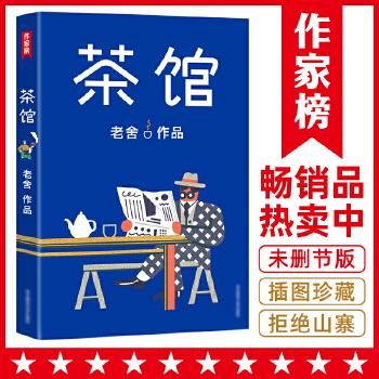 茶馆(pdf+txt+epub+azw3+mobi电子书在线阅读下载)
