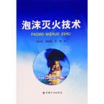 【XSM】泡沫灭火技术 秘义行,智会强,王璐 中国计划出版社9787518204724