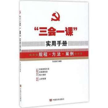"""正版 三会一课""""实用手册(2018修订) 规程方法案例 张福俭著 中国言实出版社"""