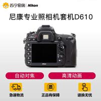 【苏宁易购】Nikon/尼康高清专业照相机套机D610(24-120)全画幅单反相机