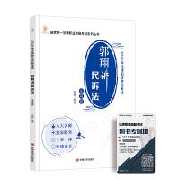司法考试2019 郭翔讲民诉法 主观版 2019年法律职业资格考试系列丛书