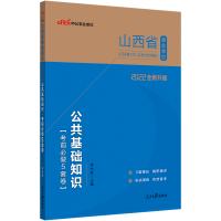中公教育2021山西省事业单位公开招聘工作人员考试:公共基础知识考前必做5套卷(全新升级)