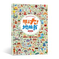 正版那么大地板书美丽中国中国儿童专注力训练大书幼儿3-4-5-6岁图画捉迷藏游戏书找不同记忆注意力逻辑思维书籍