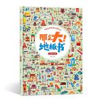 正版那么大 地板书 美丽中国 中国儿童专注力训练大书 幼儿3-4-5-6岁图画捉迷藏游戏书 找不同记忆注意力逻辑思维书