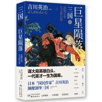 三国5巨星陨落 日本历史小说 金庸盛赞 松下幸之助的枕边书 日式三国终结曲 历史小说图书