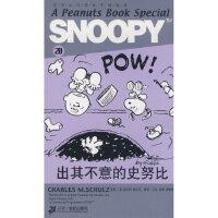 【二手旧书9成新】SNOOPY史努比双语故事选集 20 出其不意的史努比 (美)舒尔茨(Schulz,C.M) 原著;