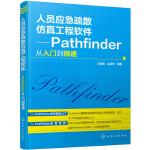 人员应急疏散仿真工程软件――Pathfinder从入门到精通