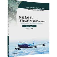涡轮发动机飞机结构与系统(ME-TA)(下)(第2版)