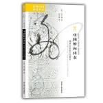 海外中国研究・中国转向内在:两宋之际的文化转向