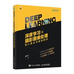 深度学习之摄影图像处理 核心算法与案例精粹