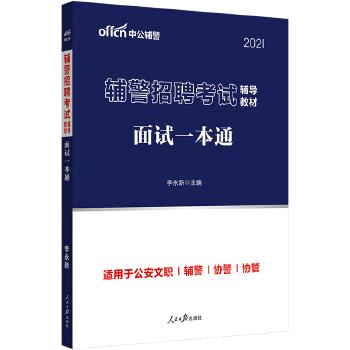 中公教育 2020辅警招聘考试辅导教材:面试一本通
