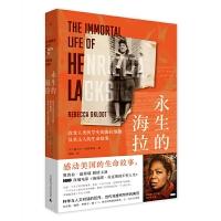 理想国外文纪实003:永生的海拉:改变人类医学史的海拉细胞及其主人的生命故事