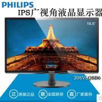 【支持礼品卡】飞利浦显示器206V6QSB6 IPS硬屏19.5英寸16:10显示屏取代190V4L