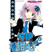 守护甜心 2(每一个少女漫画粉丝必须拥有的经典之作!)