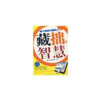 【二手书8成新】做个能成大器的人藏拙的智慧 孙郡锴著 中国华侨