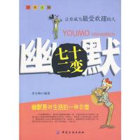 【二手书8成新】幽默七十二变 李玉峰 中国纺织出版社