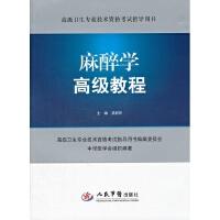 麻醉学高级教程 平装/吴新民