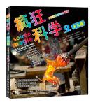 [二手旧书9成新]疯狂科学2(少儿版),【法】杰克・吉夏尔(Jack Guichard)卡米尔法德勒(Kami,978