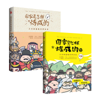 国家是怎样炼成的全套1+2两册知乎著zhu名历史专栏赛雷三分钟出品塞雷三分钟通晓世界史媲美半小时漫画中国史的通俗书籍