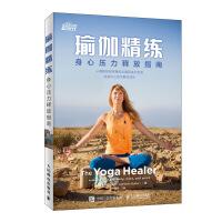 人民邮电:瑜伽精练 身心压力释放指南
