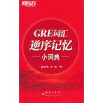 """新东方 GRE词汇逆序记忆小词典(最值得拥有的""""红宝书伴侣"""")"""