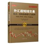外汇超短线交易:技术、结构和价格行为原理(解析职业外汇交易者高频交易技术核心,外汇刮头皮技术)