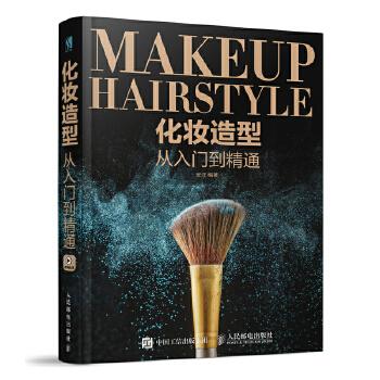 化妆造型从入门到精通