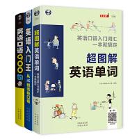零基础英语快速自学入门:超图解英语单词+英语入门王+英语口语900句(套装3册)