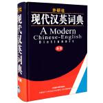 外研社・现代汉英词典(新版)――全新内容,物超所值