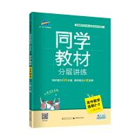 曲一线 同学教材分层讲练 高中数学 选修2-2 人教A版 2020版 五三