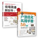 户型改造套装【共2册】《住宅改造解剖书》+《户型优化实用手册》(不良格局改造全图解,小家越住越大,大宅动线、收纳更合理)