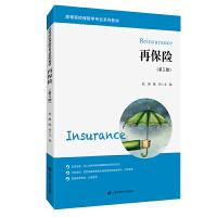 再保险(第三版)