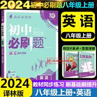 初中必刷题八年级上册英语译林版2022新版初二8年级上册英语同步教材资料