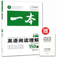 2020版 开心英语 一本 英语阅读理解150篇 高1一年级 第11次修订 9787210084389