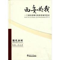 AH-西安於我:一个规划师眼中的西安城市变迁5(现代乡村) 天津大学出版社 9787561835722