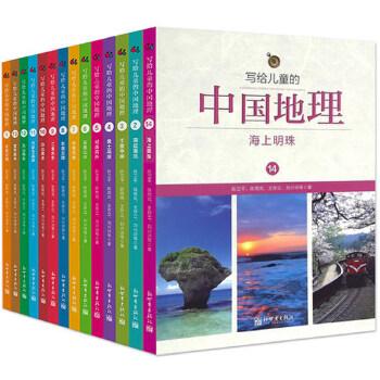 写给儿童的中国地理全套1-14册 陈卫平 地理书籍畅销书6-10-12-15周岁写给儿童的中国历史姊妹篇 儿童科普百科历史故事课外阅读书 写给儿童的中国地理全套1-14册