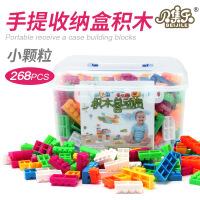 儿童268片小颗粒收纳盒智力积木玩具 宝宝拼装拼插塑料积木
