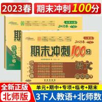 期末冲刺100分三年级下册语文人教版数学北师版 2021春新版期中期末测试卷