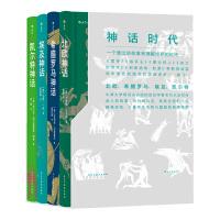 世界神话套装全4册:北欧神话+希腊罗马神话+埃及神话+凯尔特神话 神话入门读物民间故事历史传说专业学者写给神话爱好者书