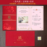 请柬喜帖 请帖结婚2019婚礼创意个性邀请函网红中式中国风 +信封