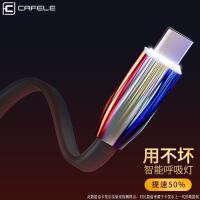 【好货优选】卡斐乐手机数据线安卓type-c数据线快充usb充电线