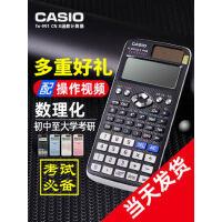 卡西�W�算器�W生用FX-991CN X考��S么�W方程科�W函�悼佳杏�算�C微�e分基���稻仃�高中物理化�W用多功能